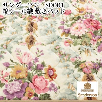 サンダーソン 綿シール織敷きパッド ダブル 140×205cm SD001 日本製