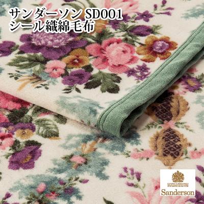 日本製 サンダーソン なめらかシール織 綿毛布 SD001 コットンケット 140×200cm