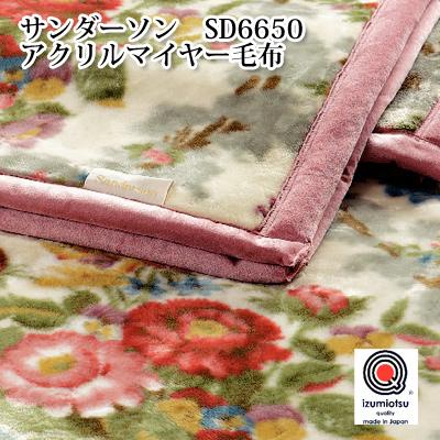日本製(泉大津) 西川産業 Sanderson サンダーソン アクリルマイヤー毛布(毛羽部分) シングル 140×200cm SD6650