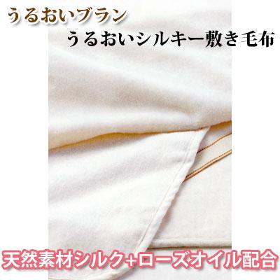送料無料 日本製西川産業 天然素材うるおいシルキー敷毛布 シルク混敷き毛布シングルUB4020