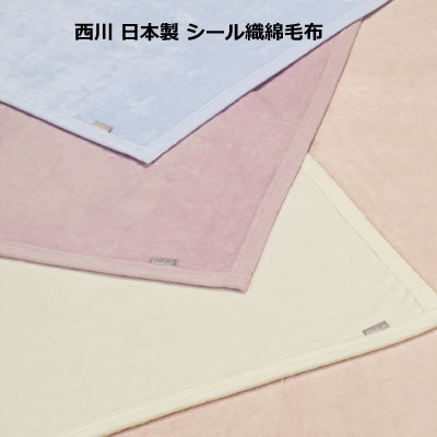 日本製(高野口) 西川産業 Qualial クオリアル シール織綿毛布 QL0604 シングル 140×200cm