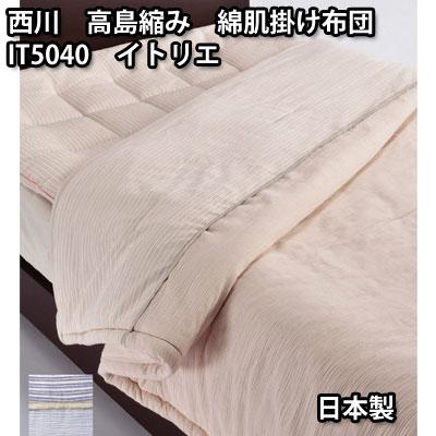 日本製 西川産業 高島縮み 綿肌掛けぶとん IT5040 シングル 150×210cm
