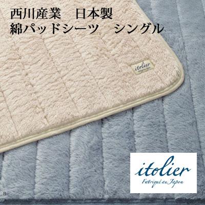 西川産業 イトリエ 日本製 綿パッドシーツ 敷きパッド ダブル 140×205cm ベージュ