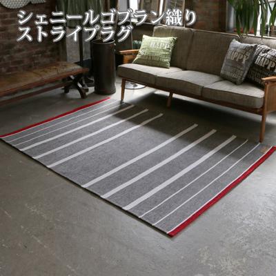 床暖房・ホットカーペット対応 シェニールゴブラン織りストライプラグ 140×200cm ax500c 【6ss】