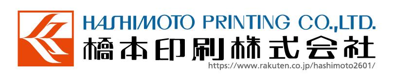 橋本印刷:オリジナル商品を販売してます
