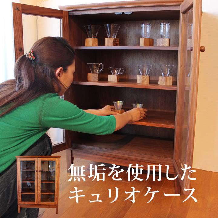 【送料無料】無垢ウォルナット材のキュリオケース(受注製作の無垢家具)