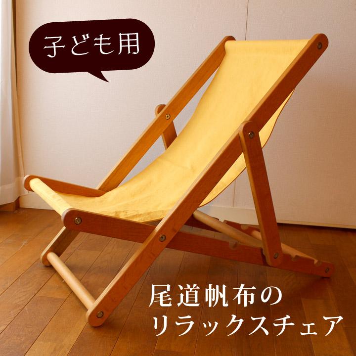 【送料無料】尾道帆布のリラックスチェア(子ども用)折りたたみ|椅子|木製|ガーデンチェア【受注製作の無垢家具】