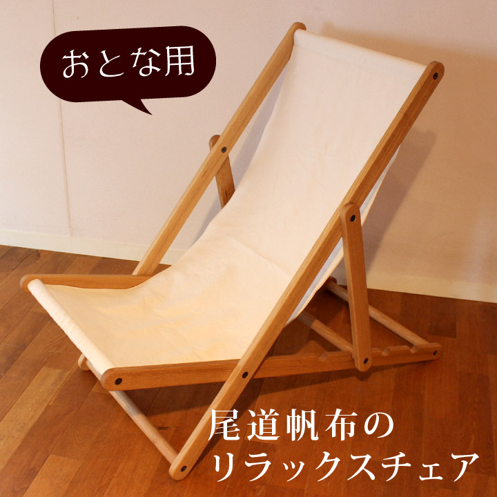 【送料無料】尾道帆布のリラックスチェア(おとな用)折りたたみ|椅子|木製|ガーデンチェア【受注製作の無垢家具】