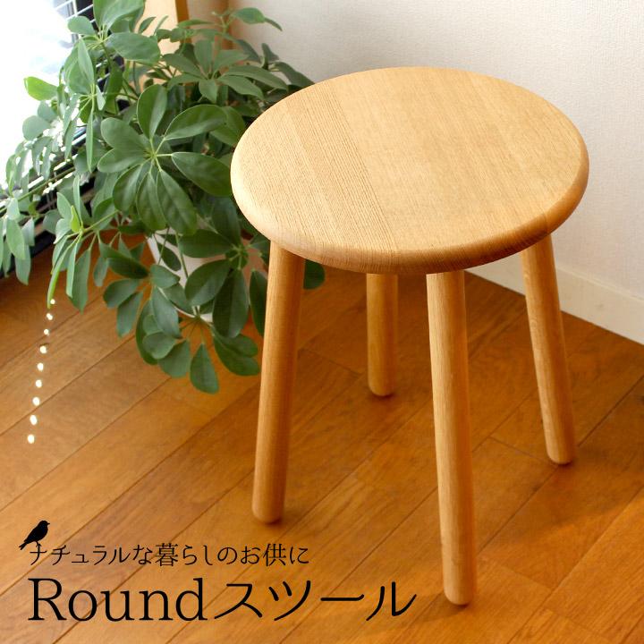 【送料無料】シンプル&ナチュラル:Roundスツール|ウォールナット|ナラ|バーチ(受注製作の無垢家具)