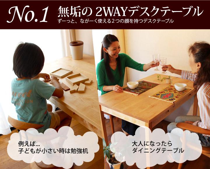 【送料無料】無垢の2WAYデスクセット ダイニングテーブル 学習机 作業台 ワゴン(受注生産のオーダー家具)
