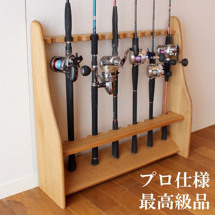 【送料無料】ロッドスタンド【プロ仕様】無垢の釣り竿立て (受注生産の無垢家具)日本製