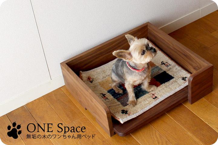 【送料無料】ウォールナット無垢のワンちゃん用ベッド 小型犬サイズ 室内 木製ベッド(受注生産のオーダー家具)