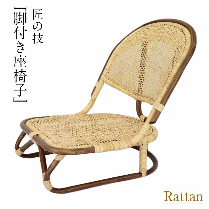 籐製 座椅子 ラタンチェア 籐椅子 イス チェア アームレス 1人掛け 2人掛け ラタン 籐 おしゃれ あぐら クッション 軽量 コンパクト 肘掛け 脚付きだから立ち上がりやすい 背もたれ 籐家具