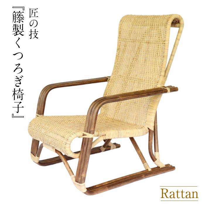 籐製くつろぎ椅子 籐椅子 パーソナルチェア ラタン 椅子 イス 籐の椅子 ラタンチェア リラックスチェア ハイバックチェア ハイバック 肘付き1人掛け アームレスト 背もたれ リビング 和室 日本製