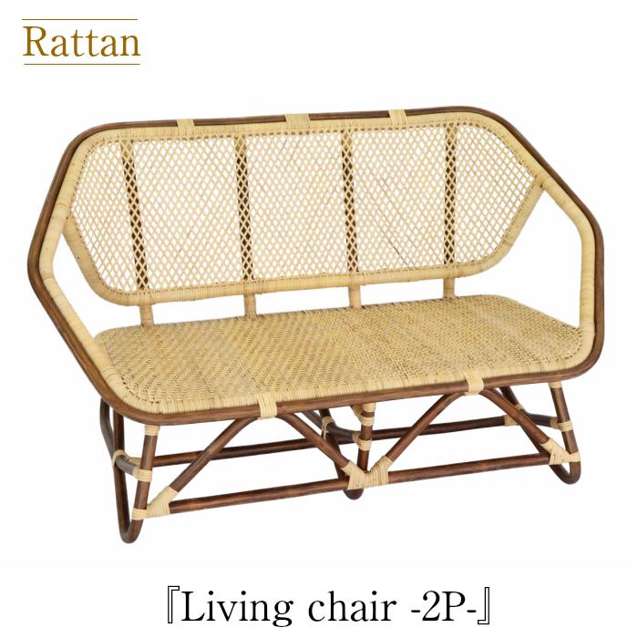 籐製六角二人掛け椅子 ラタン 椅子 籐椅子 イス ラタンチェア リビング 椅子 籐の椅子 ラタン 籐 2人掛け 1人掛けもお勧め 背もたれ リラックス 和室 籐家具 日本製