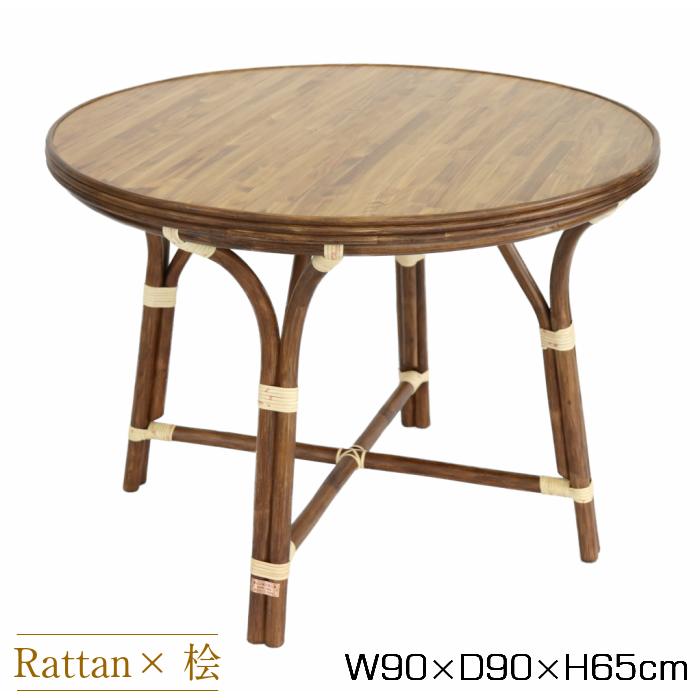 ダイニングテーブル 丸テーブル テーブル ラタンテーブル 円形 4人掛け 完成品 コンパクト ブラウン 高さ65cm 外径90cm 90センチ 桧 籐 ラタン 木 日本製
