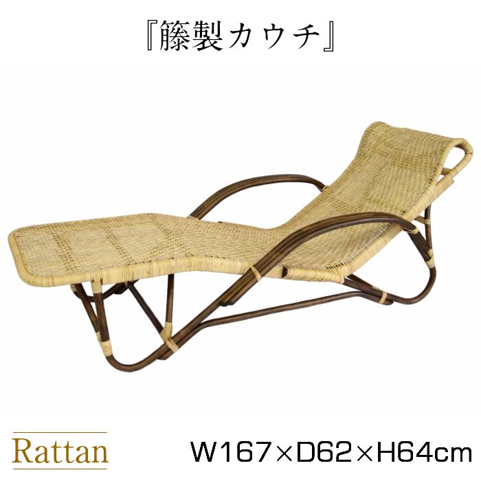 籐製寝椅子 カウチソファ 寝椅子 ラタン 椅子 籐椅子 ラタンチェア カウチ リラックスチェア リビング 椅子 リゾート 家具 1人掛け 籐 ラタン 日本製