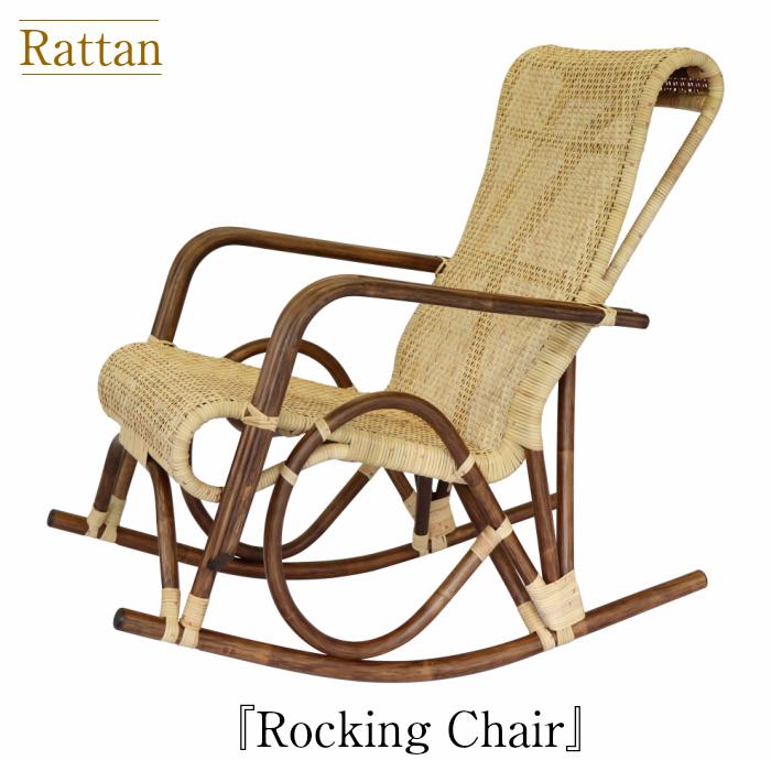 籐製ロッキングチェア ラタン 椅子 リラックスチェア 籐椅子 ロッキングチェアー リラックスチェアー ラタンチェア パーソナルチェア リビングチェア 籐 ラタン 日本製