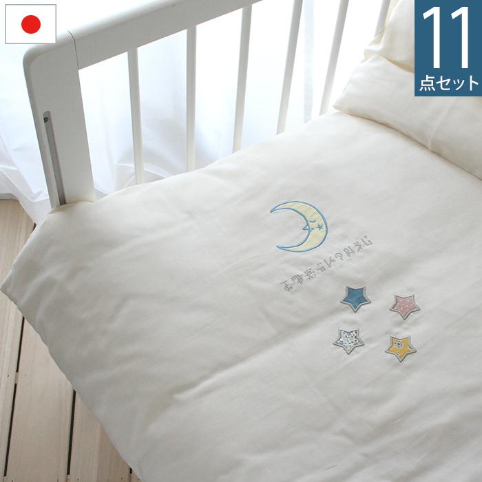 洗える ベビー布団 11点セット《MooMoo-ムームー-》 無添加コットン ダブルガーゼ日本製 70×120cm ベビーふとん 洗濯可 出産祝い 送料無料 限定30セット