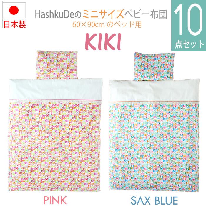 【ミニサイズ】洗える ベビー布団 10点セット《KIKI》 日本製ベビー布団セット 60×90cm 出産祝い ギフト