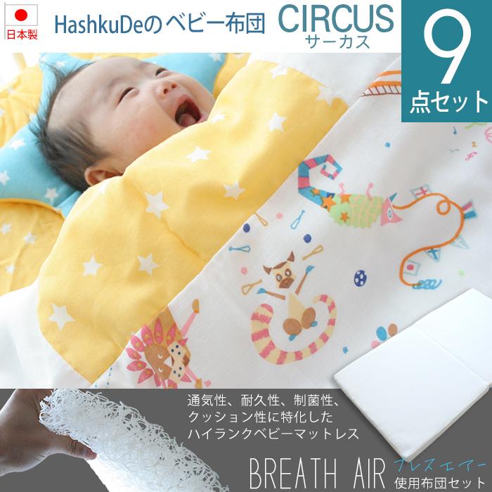 洗える ベビー布団 ブレスエアー 9点セット 《CIRCUS-サーカス-》 ダブルガーゼ 日本製ベビー布団セット レギュラーサイズ 70×120cm 出産祝い