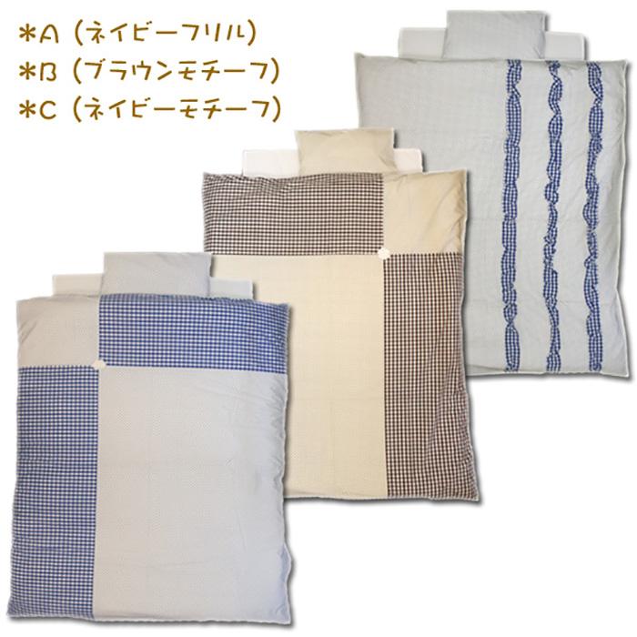 洗える ベビー布団 10点セット 《ティラミス》 日本製 レギュラーサイズ 70×120cm