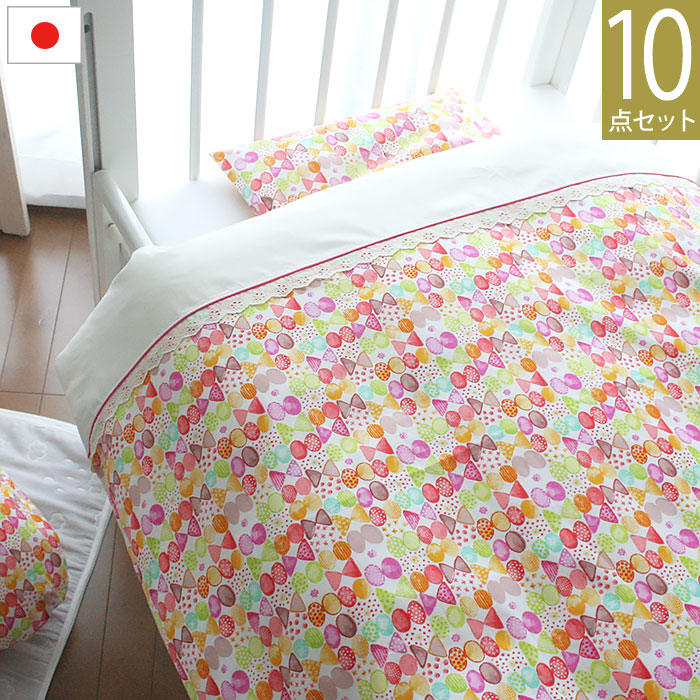 洗える ベビー布団 10点セット《KIKI》日本製ベビー布団セット レギュラーサイズ 70×120cm 出産祝い
