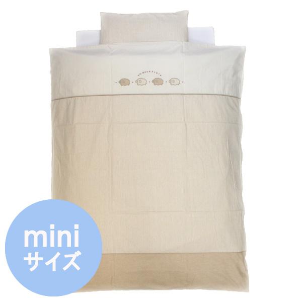 【ミニサイズ】 ベビー布団 8点セット 《エトワール》 オーガニックコットン ブロード 日本製 60×90cm ベビー布団セット 送料無料 出産祝い