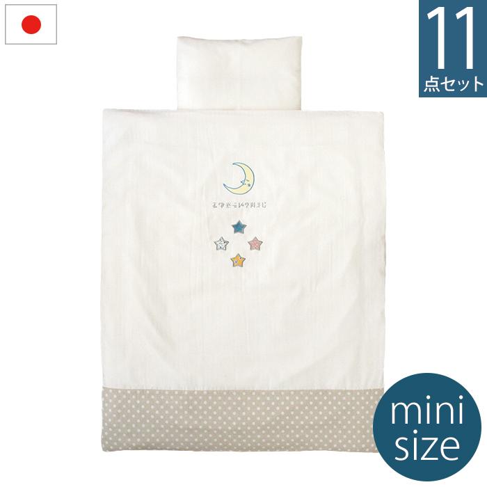 【ミニサイズ】洗える ベビー布団 11点セット 《MooMoo-ムームー-》 無添加コットン ダブルガーゼ日本製 60×90cm ベビーふとん 洗濯可 出産祝い 送料無料