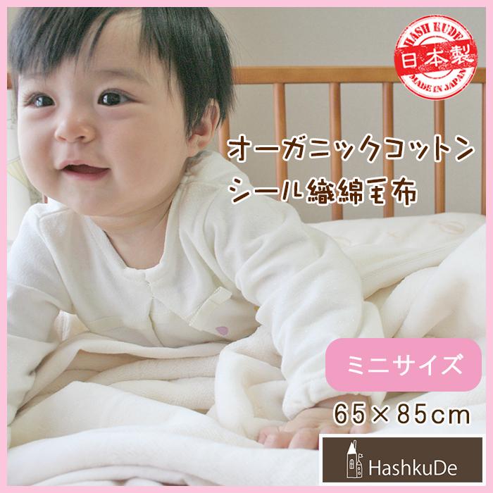 """미니 사이즈 유기농 면 담요 """"물개 짠 》 일본 제 아기 담요/다시 주머니 (대략 65 × 85cm)"""