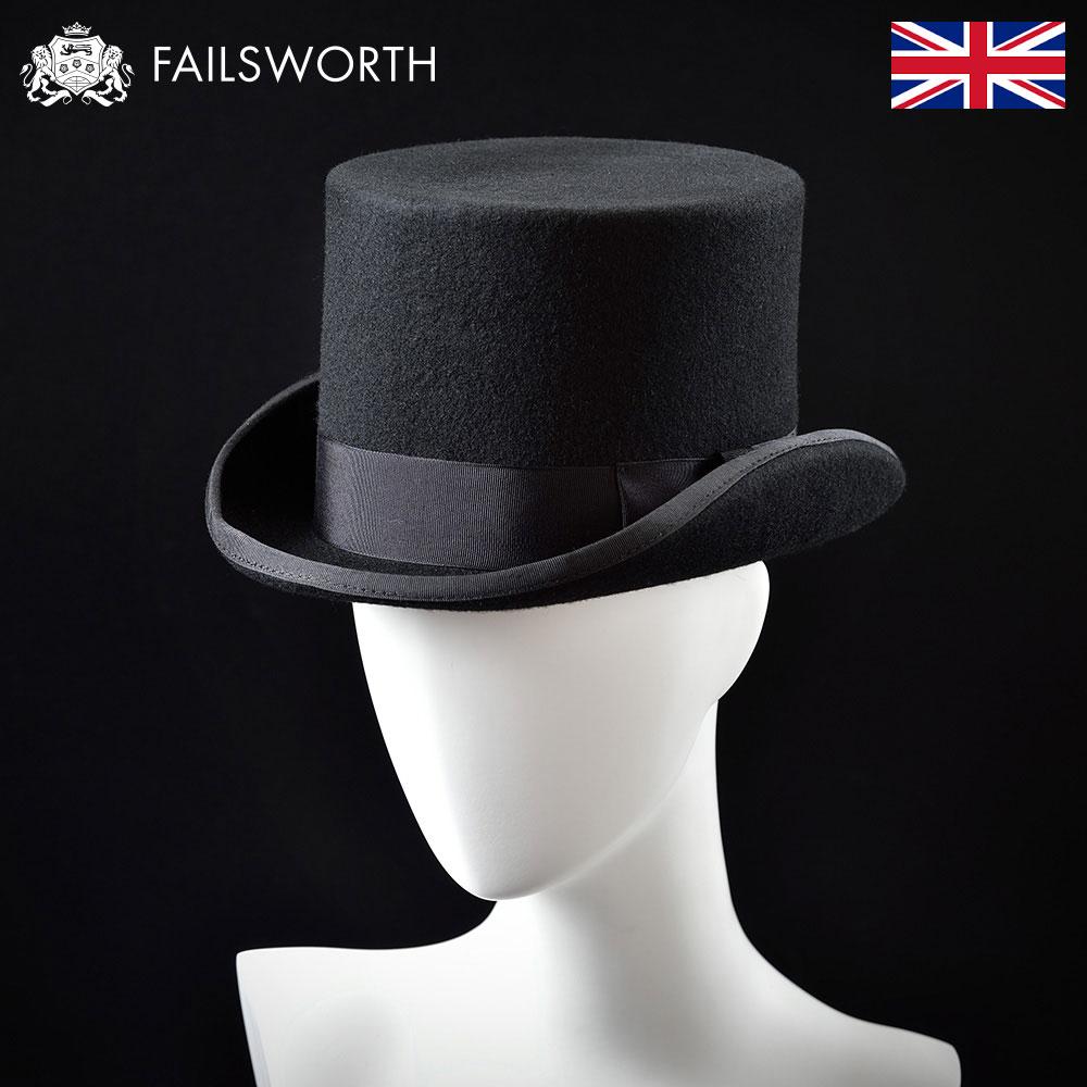 【トップハット(シルクハット)/Failsworth(フェイルスワース)】Top Hat(トップハット)≪上質な生地を使用したフェルトハット(フェルト帽)メンズ/レディース/紳士/帽子/ハット/大きいサイズ/ギフト/あす楽≫