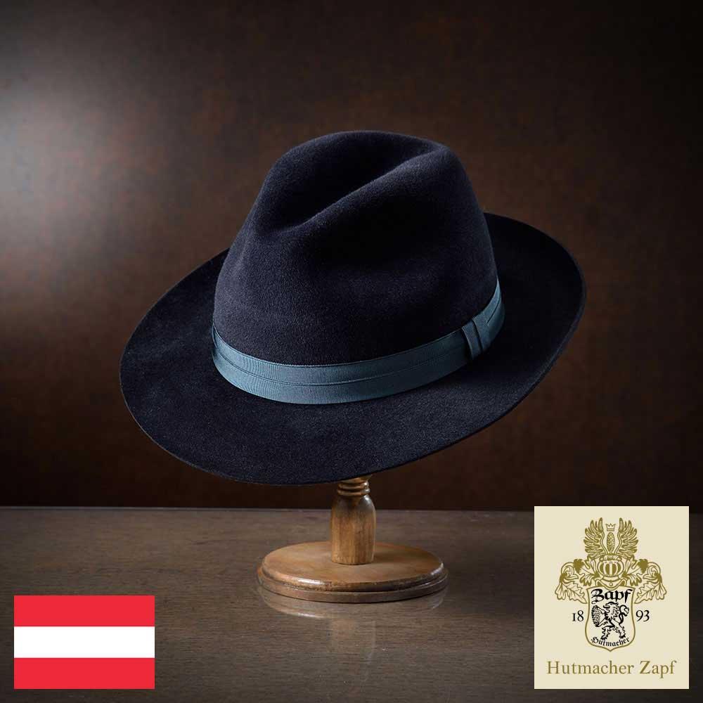 【高級フェルトハット(フェルト帽)/Zapf(ツァップ)】Carlo(カルロ)≪最高級品質のラビットファーフェルトを使用したオーストリア製中折れハット(中折れ帽)メンズ/レディース/男性/女性/帽子/ハット/大きいサイズ/ギフト/あす楽≫