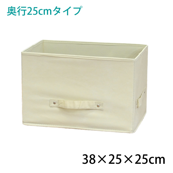 Non Woven Fabric Storage BOX Lid Without Size 38 X 25 X 25 Cm Cream Storage  Box │ Color Box Inner Box Can Be Used As!