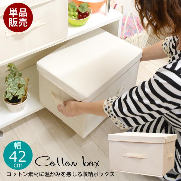 コットン収納ボックス 単品 1個 1着でも送料無料 42 値引き 綿収納ボックス ナチュラル BOX 約42×30×26.5cm 収納ケース 整理整頓 フタ付き 収納ボックス 衣替え 押入れ収納 衣類収納 収納