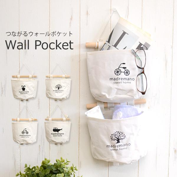 有名な メール便送料無料 リネン つながるウォールポケット ウォール ハンガー 限定モデル 収納 壁掛け ウォールポケット ポケット 壁掛け収納