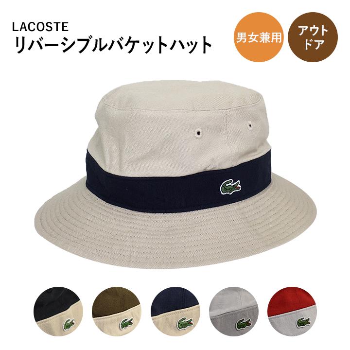 送料無料 LACOSTE バケットハット いよいよ人気ブランド ラコステ レディース 199-9108 リバーシブル メンズ 毎週更新