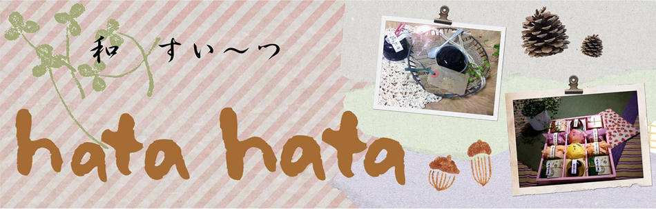 和すいーつ hatahata:四季に合わせた色々なスイーツを揃えております。