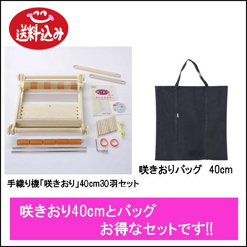 Clover クロバー 手織り機 咲おり40cmとバッグのセット [送料無料]
