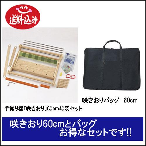 Clover クロバー 手織り機 咲おり60cmとバッグセット[送料無料] 手芸 手作り 洋裁