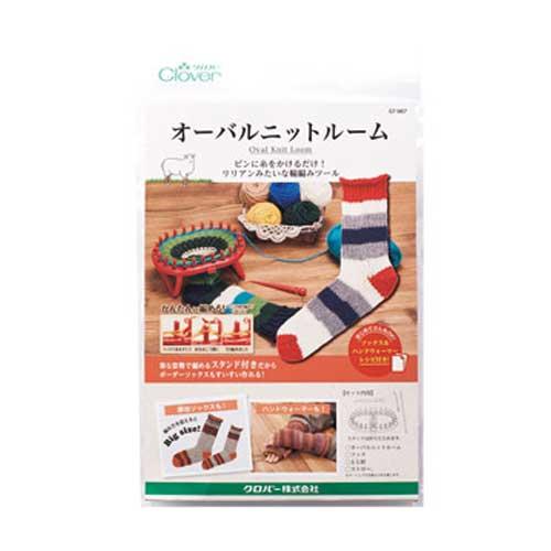 ピンに糸をかけるだけリリアンみたいな輪編みができるツール 編物 手芸 手作り クロバー オーバルニットルーム 57-967 [送料無料] Clover 手芸
