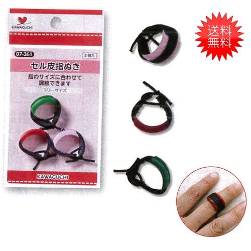 指にやさしくフィットする指ぬき セル皮指ぬき 迅速な対応で商品をお届け致します 3個入 チープ 07-361 KAWAGUCHI