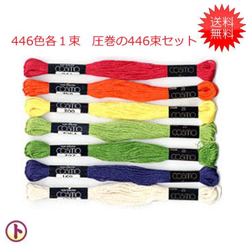 ルシアン コスモ刺繍糸 25番 刺しゅう糸 全色1束 計446束セット価格