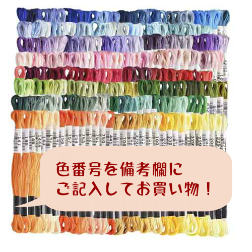 cosmo刺繍糸 コスモ 刺しゅう糸 正規認証品!新規格 #25 25番 バラ 開店祝い 刺繍糸 色番号購入時カート備考欄記入