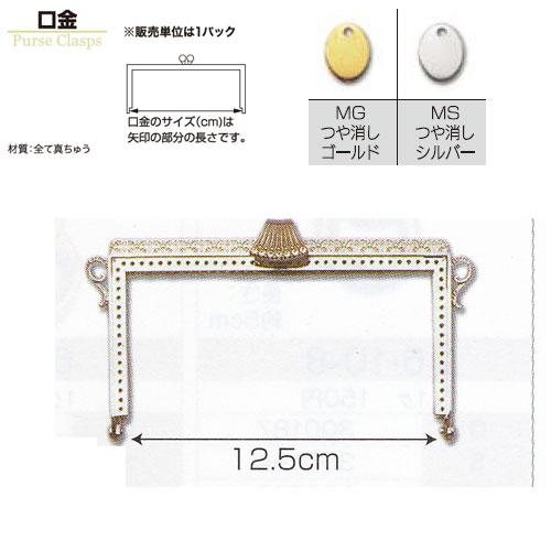 【送料無料】TOHO トーホー 口金 12.5cm 金具のお色をお選びください ビーズ 織り 真ちゅう 手芸 手作り 洋裁 ママ割り