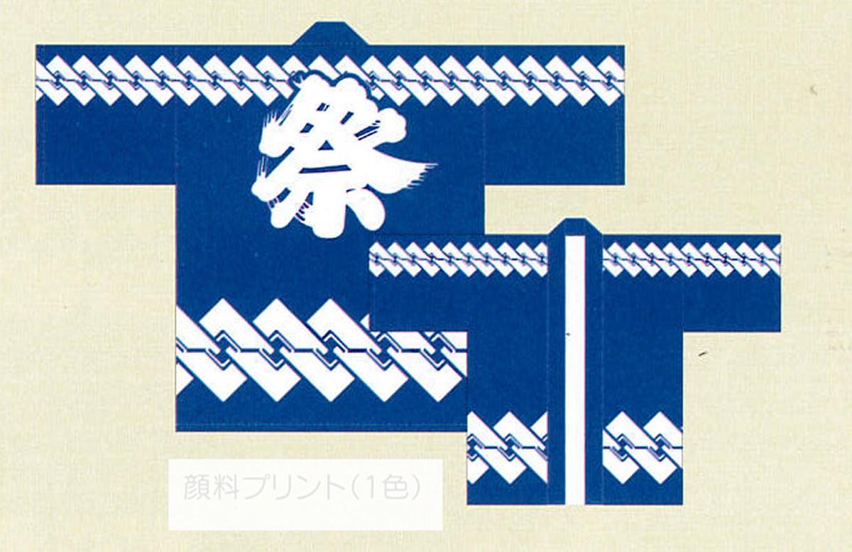 袢天 大人用(日本製) 完全オーダー品 5着 身丈 85cm 身巾 64cm ロック仕立て 片面 天竺綿 5着の合計金額です。 1着単価 ¥11000-