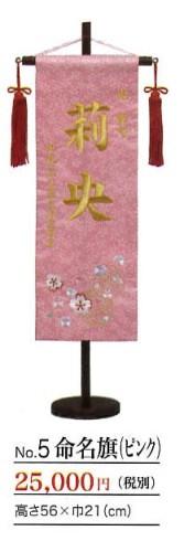 【ママ割エントリ―でポイント5倍】[送料無料] 命名旗5番 金文字 地色 ピンク 高さ 56cmx巾 21cm お名前・ふりがな・生年月日を金文字でお入れします 出来上がりに約1週間お待ちいただきます