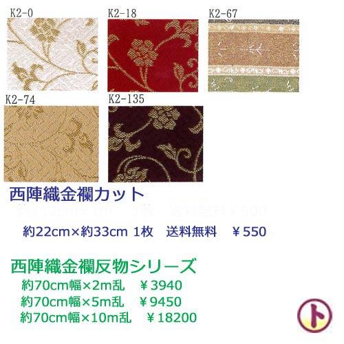 INAZUMA 西陣織金襴 約70cm×10m乱 1反 お色をお選びください 手芸 手作り 洋裁
