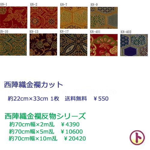 INAZUMA 西陣織金襴 約70cm幅×5m乱 1反 お色をお選びください 手芸 手作り 洋裁