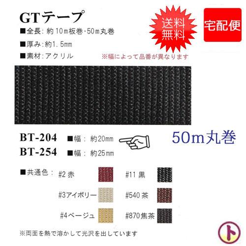 INAZUMA GTテープ 幅約20mm 全長約50m丸巻 厚み約1.5mm 【宅急便】 手芸 手作り 洋裁