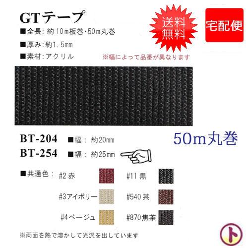 INAZUMA GTテープ 幅約25mm 全長約50m丸巻 厚み約1.5mm 【宅急便】 手芸 手作り 洋裁